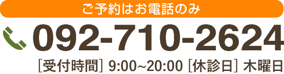 092-710-2624
