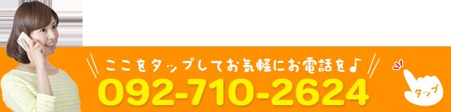 TEL092-710-2624
